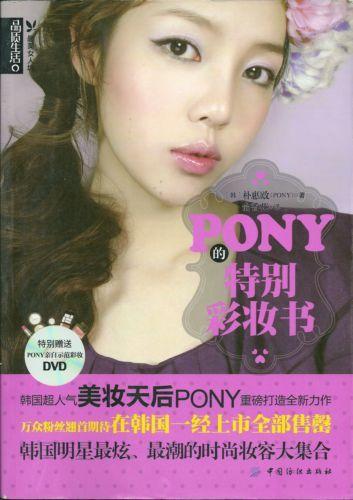 PONY的特别彩妆书(附DVD光盘) (PONY de tèbié cǎizhuāng shū (fù DVD guāngpán)) - PONY special makeup book (with DVD)